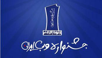 « اقتصادنیوز » در جشنواره وب ایران