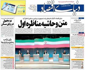صفحه اول روزنامه های شنبه 9 اردیبهشت