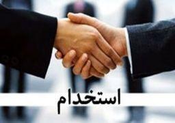 استخدام منشی آشنا به امور اداری و دفتری