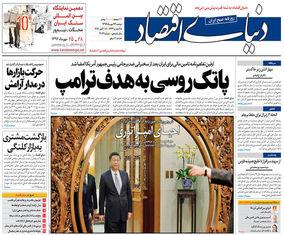 صفحه اول روزنامه های دوشنبه 24 مهر
