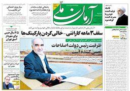 صفحه اول روزنامه های 27 اردیبهشت 1399