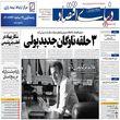 صفحه اول روزنامههای 18 آبان 1398