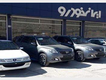 قرعه کشی پیش فروش ایران خودرو آغاز شد