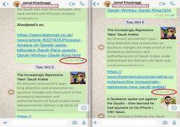 اسکرین شات از پیامهای واتس آپ خاشقجی(عکس)