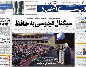 صفحه اول روزنامههای 14 آذر 98