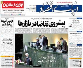 صفحه اول روزنامه های چهارشنبه 25 مرداد