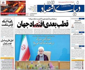 صفحه اول روزنامههای 5 تیر 1398