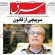 صفحه اول روزنامههای 16 مهر 1398
