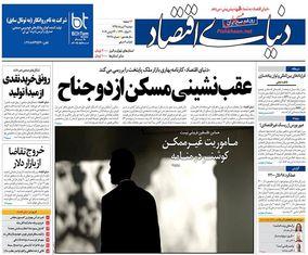 صفحه اول  روزنامههای 3 تیر 1398