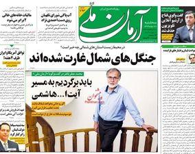 صفحه اول روزنامههای 21 مرداد 1399