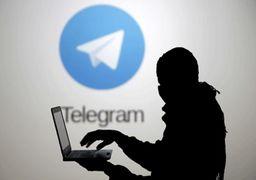 جاسوسی از کاربران ایرانی در تلگرام !