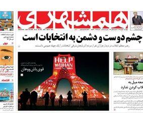 صفحه اول روزنامههای 30 بهمن 1398