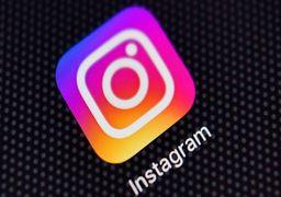 تلاش جدید اینستاگرام برای حفاظت از اطلاعات کاربرانش