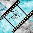 سایه اتهام تقلب بر سر سیمرغ مردمی جشنواره فیلم فجر