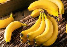 میوه ای برای آرام کردن اعصاب