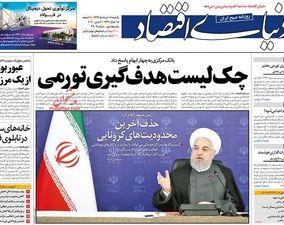صفحه اول روزنامههای 18 خرداد 1399