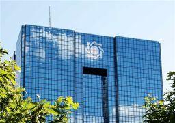 پایان دوران 50 ساله نظارت سنتی بر بانک مرکزی/  ارسال اصلاح قانون بانک مرکزی به صحن مجلس