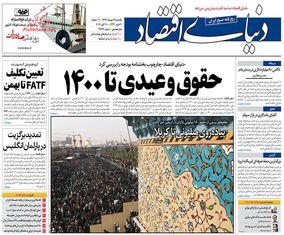 صفحه اول روزنامههای 28 مهر 1398
