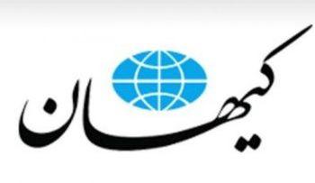 خوشحالی روزنامه کیهان از شکست دونالد ترامپ