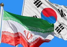 رایزنی سئول برای معافیت از تحریم های ایران