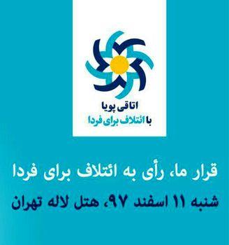 بیانیه سازمان نظام صنفی رایانهای استان تهران در حمایت از فهرست انتخاباتی«ائتلاف برای فردا»