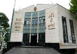 جزئیات حسابهای بانکی شهروندان ایرانی که در چند ماه آینده مسدود خواهد شد