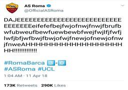 موفقترین توییت تاریخ باشگاه آاس رم+ تصویر