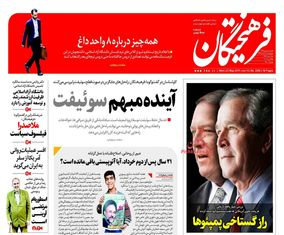 صفحه اول روزنامههای دوم خرداد 1397