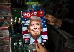 چین بازنده بزرگ عصر ترامپ