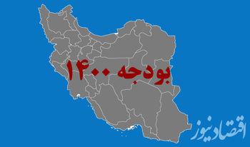 سهم هر ایرانی از بودجه 1400 +نمودار