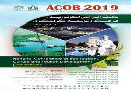 کنفرانس ملی اکوتوریسم فرهنگ و توسعه گردشگری در مشهد برگزار میشود
