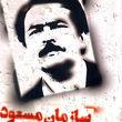 دلیل غیبت 15 ساله مسعود رجوی