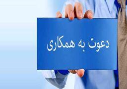 استخدام مدیر اجرایی با سابقه کار در گروه احسان در تهران