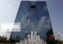 اطلاعیه مهم بانک مرکزی درباره واردات بدون انتقال ارز