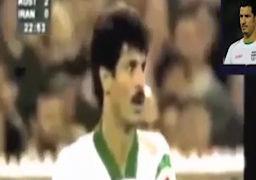 گل ها و حرکات تکنیکی علی دایی در دوران فوتبال حرفه ای اش/ فیلم