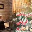 رهن و اجاره آپارتمانهای تا60 متر در تهران چند؟+جدول