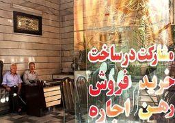 آپارتمانهای یک خوابه در تهران چند+جدول