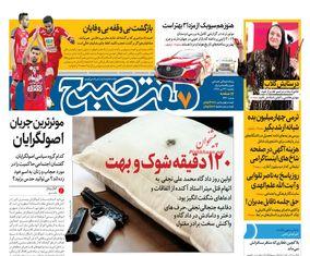 صفحه اول روزنامههای 23 تیر 1398