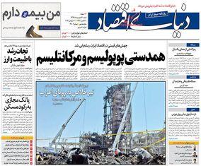 صفحه اول روزنامههای 30 شهریور 1398