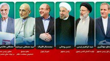 برنامه امروز تبلیغات کاندیداهای ریاست جمهوری در صدا و سیما / دوشنبه 11 اردیبهشت