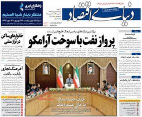 صفحه اول روزنامههای 26 شهریور 1398
