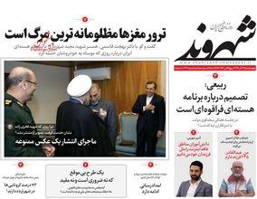 صفحه اول روزنامههای 12 آذر 1399