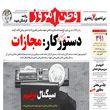 نفوذ صهیونیستها در نهادهای امنیتی ایران!/ایران پر از فخریزاده نیست همانطور که پر از سلیمانی نبود!/بازگشت سهامداران خرد به بورس
