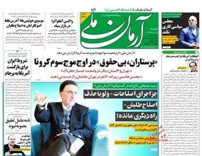 صفحه اول روزنامههای5 مهر 1399