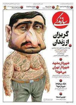شماره ویژه روزنامه محمدقوچانی برای قاضی فراری