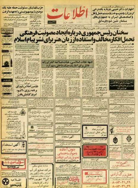 اطلاعات 7 بهمن 1370