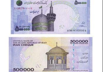 شایعه انتشار ایران چک تقلبی از سوی یک بانک + 12 فاکتور امنیتی