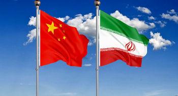 وزارت خارجه چین خواستار لغو تحریمهای ایران شد