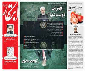 صفحه اول روزنامه های 4 مهرماه 1397