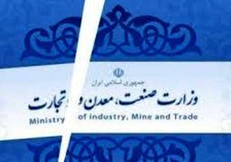 آخرین شنیدهها درباره مصوبه تشکیل وزارت بازرگانی؛ شورای نگهبان مخالفت کرد